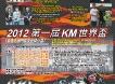 km_361aug2011