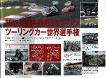 r093-rc-magazine-2013-02_p-72