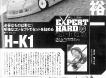 r096-rc-magazine-2010-11_p-192