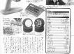 r096-rc-magazine-2010-11_p-194